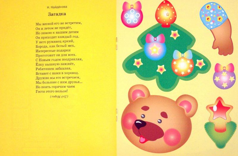 Иллюстрация 1 из 17 для Аппликация. Новый год | Лабиринт - книги. Источник: Лабиринт