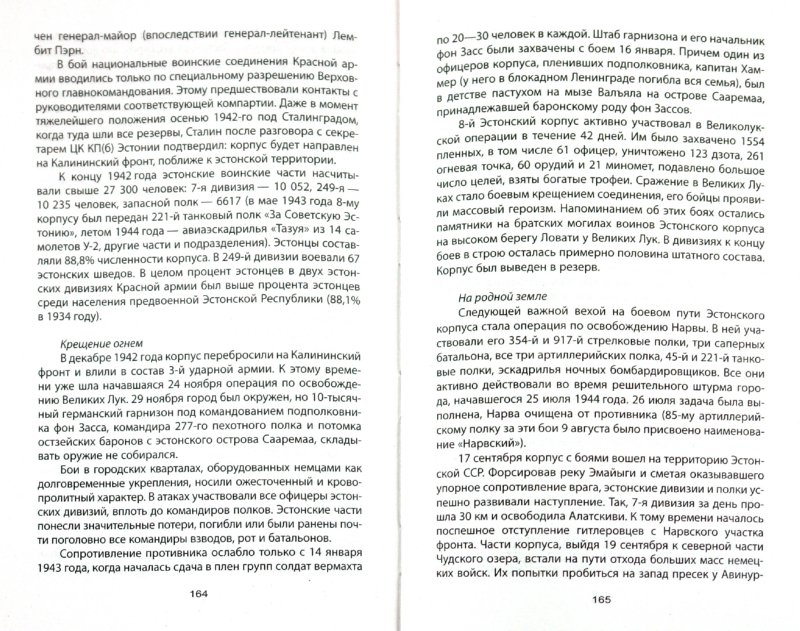Иллюстрация 1 из 6 для Большой подлог, или Краткий курс фальсификации истории - Игорь Шумейко | Лабиринт - книги. Источник: Лабиринт
