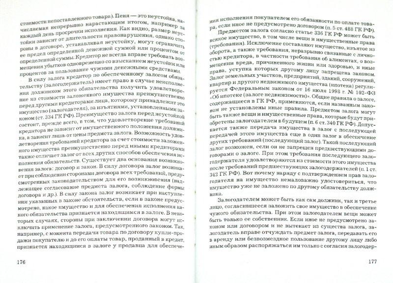 Иллюстрация 1 из 7 для Новейший справочник юриста на предприятии - Анжела Султанова | Лабиринт - книги. Источник: Лабиринт