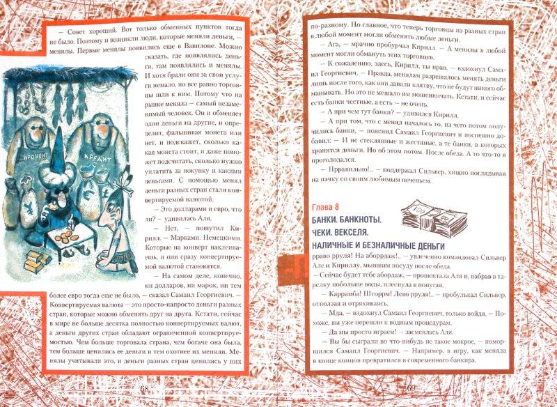 Иллюстрация 1 из 10 для История с деньгами, или Детям до 16 путешествовать во времени разрешается - Антон Березин | Лабиринт - книги. Источник: Лабиринт