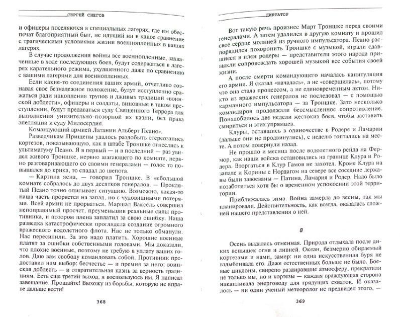 Иллюстрация 1 из 8 для Диктатор - Сергей Снегов   Лабиринт - книги. Источник: Лабиринт
