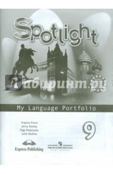 Английский в фокусе. 9 класс. Языковой портфель
