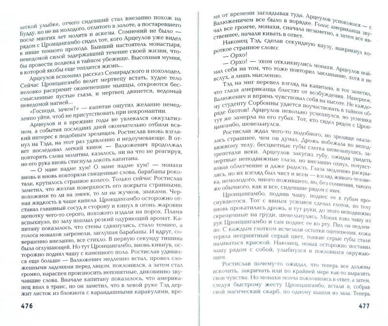 Иллюстрация 1 из 6 для Бойцы агасфера - Андрей Валентинов | Лабиринт - книги. Источник: Лабиринт