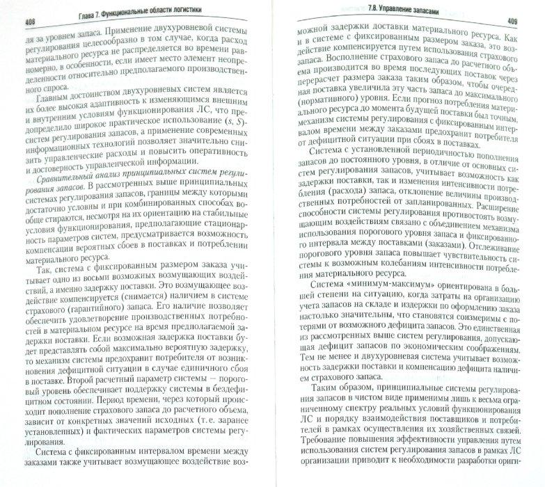 Иллюстрация 1 из 11 для Логистика. Базовый курс - Григорьев, Уваров | Лабиринт - книги. Источник: Лабиринт
