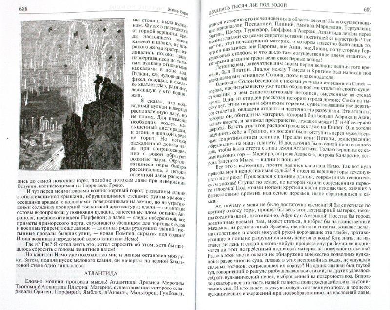 Иллюстрация 1 из 25 для Дети капитана Гранта. 20 тысяч лье под водой. Таинственный остров. Полное иллюстрированное издание - Жюль Верн | Лабиринт - книги. Источник: Лабиринт