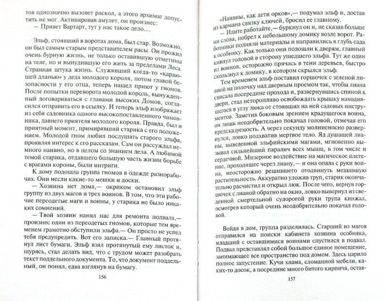 Иллюстрация 1 из 3 для Ник. Админ - Анджей Ясинский   Лабиринт - книги. Источник: Лабиринт