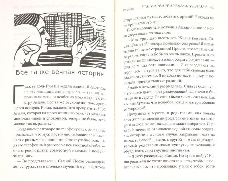 Иллюстрация 1 из 13 для Река слез - Самия Шарифф | Лабиринт - книги. Источник: Лабиринт
