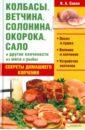 Сокол Ирина Алексеевна Колбасы, ветчина, солонина, окорока, сало и другие копчености из мяса рыбы