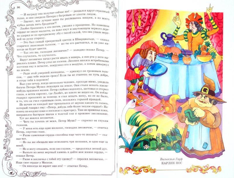 Иллюстрация 1 из 12 для Золотая книга любимых сказок | Лабиринт - книги. Источник: Лабиринт