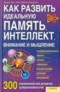 Хавас Харальд, Мюндеманн Белен-Мерседес Как развить идеальную память, интеллект, внимание и мышление. 300 упражнений