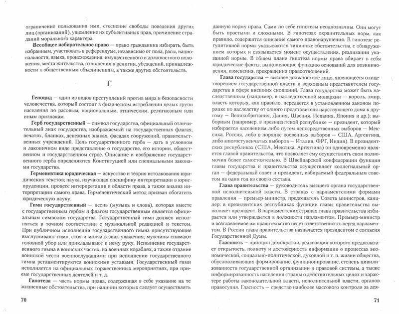 Иллюстрация 1 из 13 для Теория государства и права в схемах и определениях. Учебное пособие - Тимофей Радько | Лабиринт - книги. Источник: Лабиринт