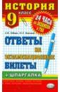 Обложка История. Ответы на экзаменационные билеты. 9 класс