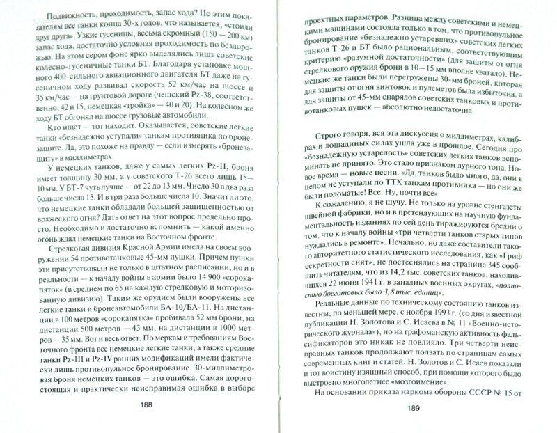 Иллюстрация 1 из 8 для Мозгоимение. Фальшивая история Великой войны - Марк Солонин | Лабиринт - книги. Источник: Лабиринт