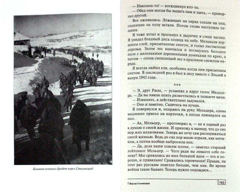 Иллюстрация 1 из 22 для Жертвы Сталинграда. Исцеление в Елабуге - Отто Рюле | Лабиринт - книги. Источник: Лабиринт
