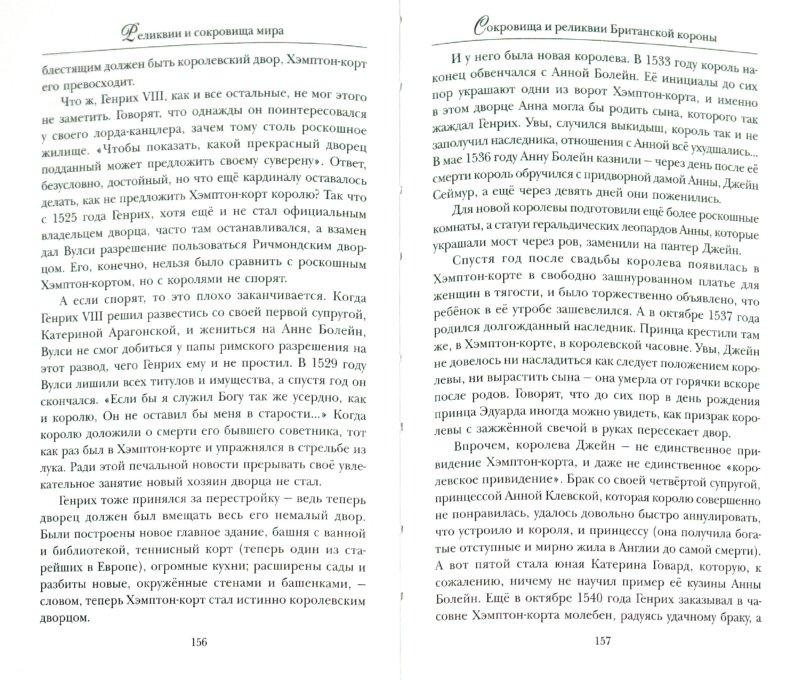 Иллюстрация 1 из 15 для Сокровища и реликвии Британской короны - Марьяна Скуратовская   Лабиринт - книги. Источник: Лабиринт