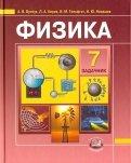 Физика. 7 класс. В 2-х частях. Часть 2. Задачник для общеобразовательных учреждений