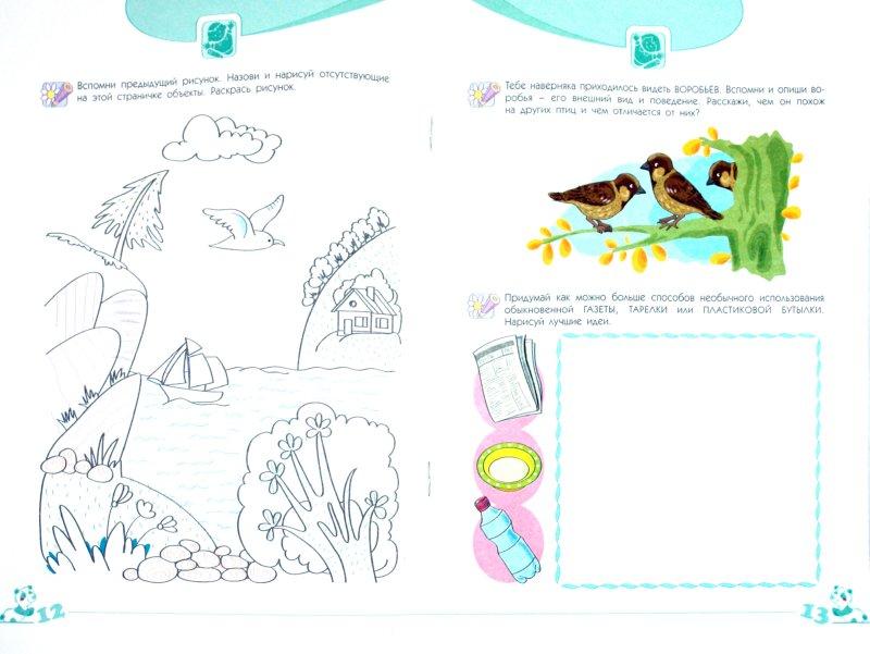 Иллюстрация 1 из 13 для Развитие познавательных способностей. 5-6 лет. В двух тетрадях. Тетрадь 1 - Александр Савенков | Лабиринт - книги. Источник: Лабиринт