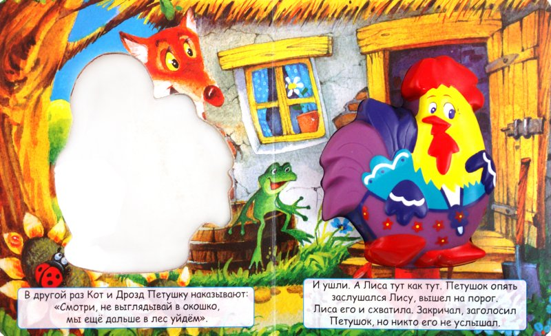 Иллюстрация 1 из 4 для Сказки с сюрпризом. Петушок - Золотой Гребешок | Лабиринт - книги. Источник: Лабиринт