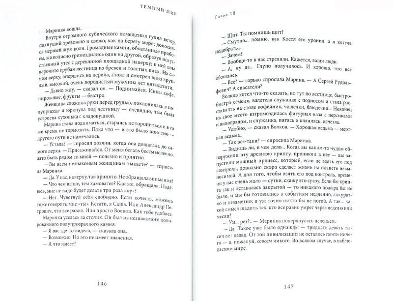 Иллюстрация 1 из 9 для Темный мир - Лазарчук, Андронати | Лабиринт - книги. Источник: Лабиринт