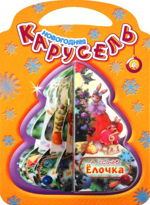 Иллюстрация 1 из 3 для Новогодняя карусель. Елочка - Андрей Усачев | Лабиринт - книги. Источник: Лабиринт