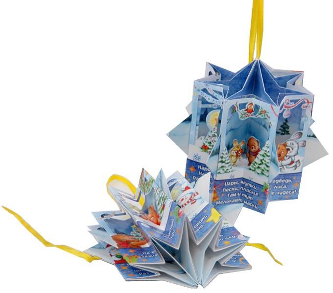 Иллюстрация 1 из 2 для Новогодняя карусель. Новый Год - Нина Найденова | Лабиринт - книги. Источник: Лабиринт