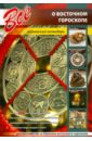Все о восточном гороскопе. Китайский календарь