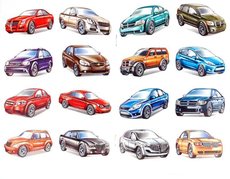 Иллюстрация 1 из 2 для Наклей и раскрась: Автомобили США | Лабиринт - книги. Источник: Лабиринт
