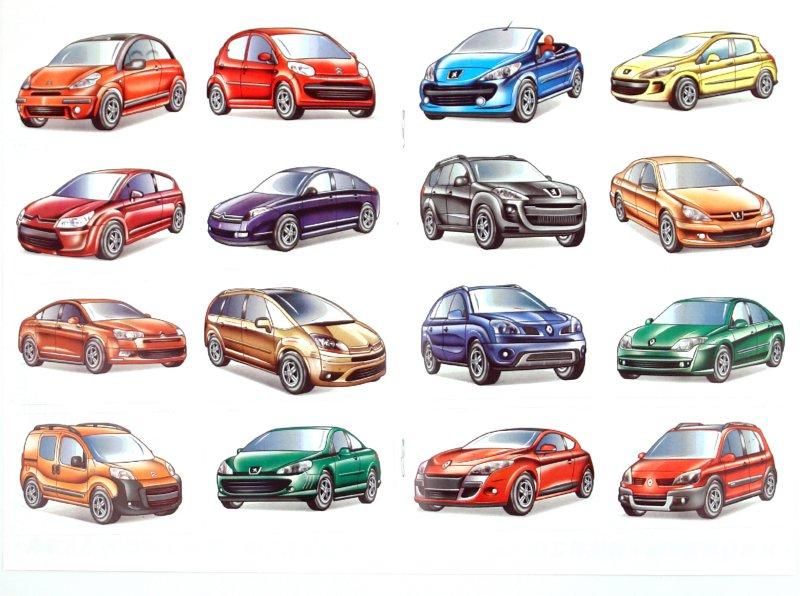 Иллюстрация 1 из 3 для Наклей и раскрась: Автомобили Франции   Лабиринт - книги. Источник: Лабиринт