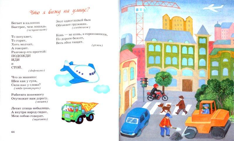 Иллюстрация 1 из 6 для В подарок малышам. Песенки и загадки | Лабиринт - книги. Источник: Лабиринт