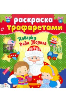 Подарки Деда Мороза. Раскраска с трафаретами