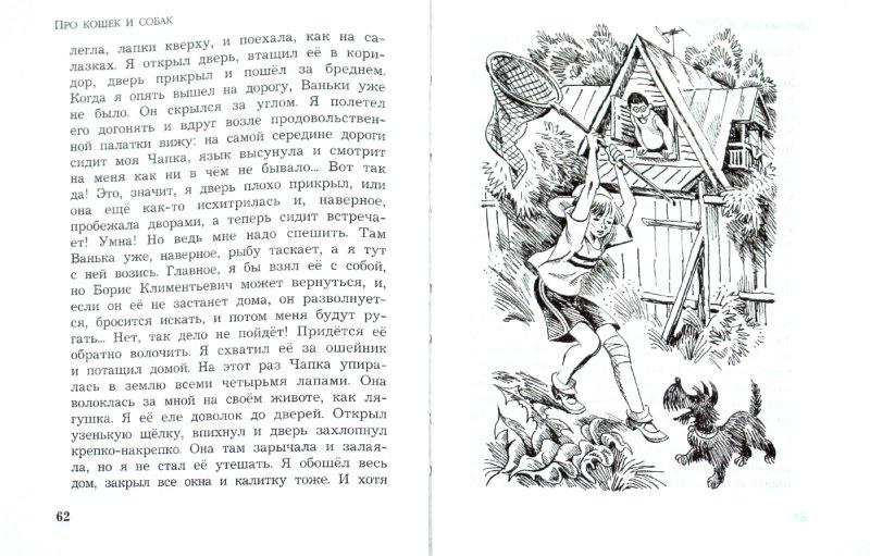 Иллюстрация 1 из 15 для Про кошек и собак. Стихи и рассказы для детей и взрослых | Лабиринт - книги. Источник: Лабиринт