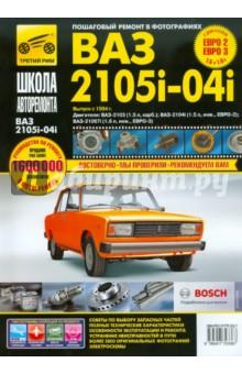 Книга ВАЗ-2105, -2104, -2105i. Руководство по эксплуатации, техническому обслуживанию и ремонту