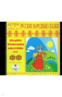 Русские народные сказки (CDmp3) behringer mic100 tube microphone amplifier запись звука теплая магнитная запись концерта в прямом эфире