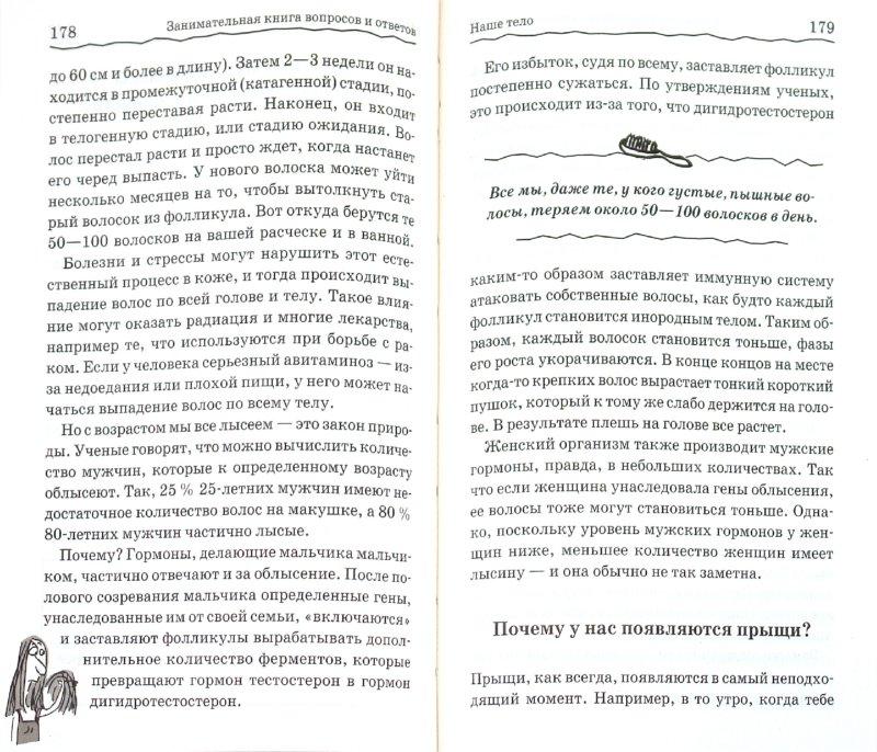Иллюстрация 1 из 12 для Занимательная книга вопросов и ответов для умников и умниц - Кэтти Уоллард   Лабиринт - книги. Источник: Лабиринт
