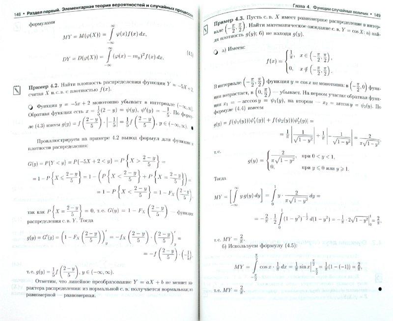 Иллюстрация 1 из 29 для Конспект лекций по теории вероятностей, математической статистике и случайным процессам - Дмитрий Письменный   Лабиринт - книги. Источник: Лабиринт