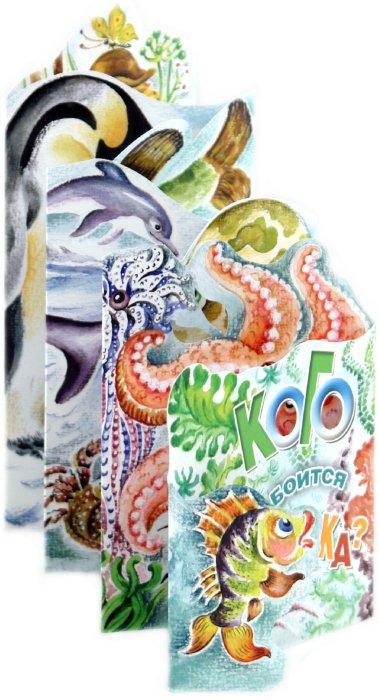 Иллюстрация 1 из 9 для Кого боится рыбка? Книжка-раскладушка - Ирина Терехова | Лабиринт - книги. Источник: Лабиринт