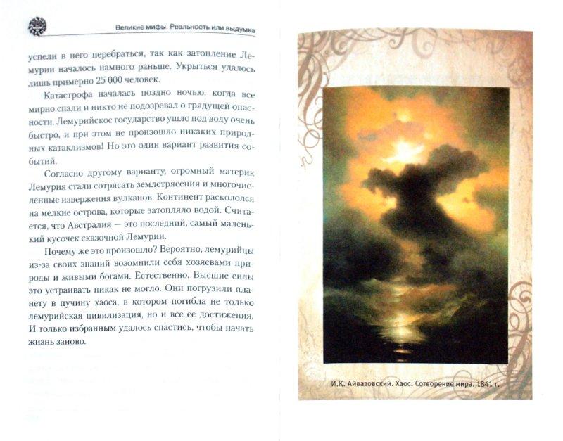Иллюстрация 1 из 20 для Великие мифы. Реальность или выдумка - Климова, Пухова | Лабиринт - книги. Источник: Лабиринт