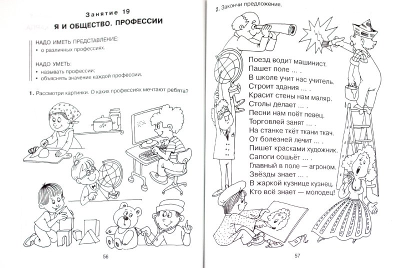 Иллюстрация 1 из 23 для Знакомимся с окружающим миром - Ольга Чистякова | Лабиринт - книги. Источник: Лабиринт