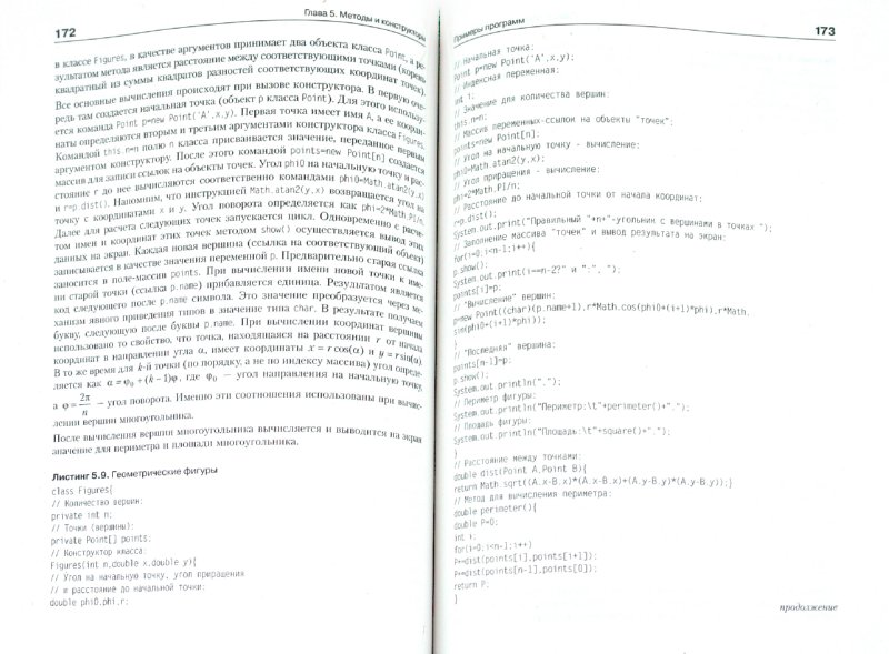 Иллюстрация 1 из 16 для Java. Объектно-ориентированное программирование: Учебное пособие - Алексей Васильев   Лабиринт - книги. Источник: Лабиринт