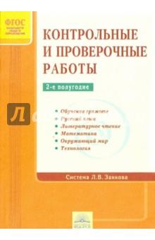 Книга Контрольные работы е полугодие Система Л В Занкова  Контрольные работы 2 е полугодие Система Л В Занкова ФГОС