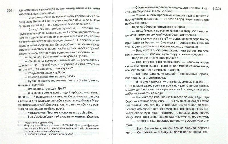 Иллюстрация 1 из 5 для Портрет Дориана Грея - Оскар Уайльд   Лабиринт - книги. Источник: Лабиринт