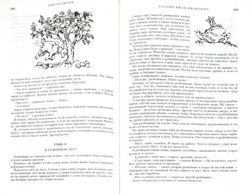 Иллюстрация 1 из 33 для Алиса. Девочка из будущего - Кир Булычев | Лабиринт - книги. Источник: Лабиринт