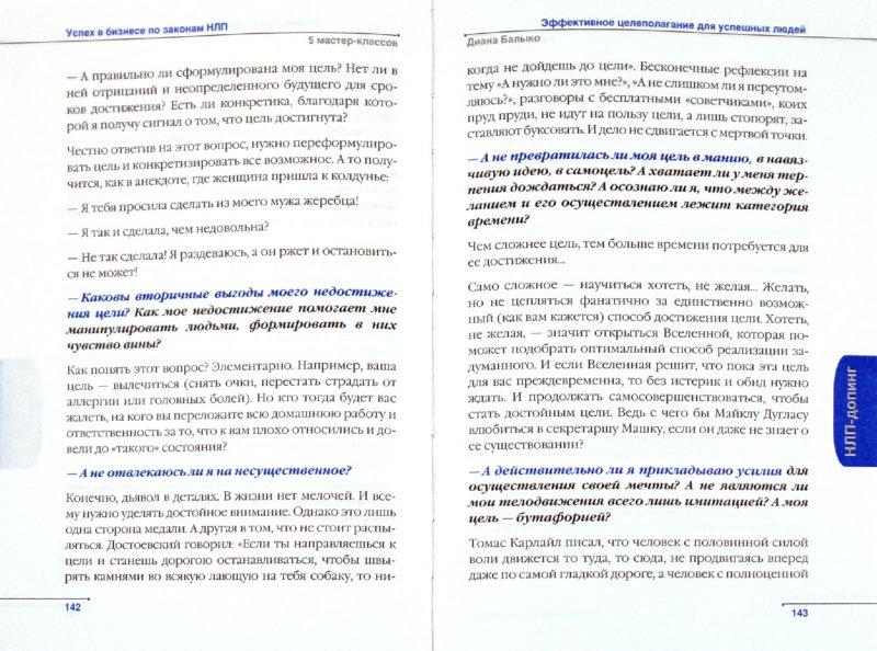 Иллюстрация 1 из 5 для Успех в бизнесе по законам НЛП. 5 мастер-классов для продвинутых - Диана Балыко | Лабиринт - книги. Источник: Лабиринт