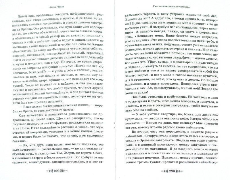 Иллюстрация 1 из 12 для Дуэль - Антон Чехов | Лабиринт - книги. Источник: Лабиринт