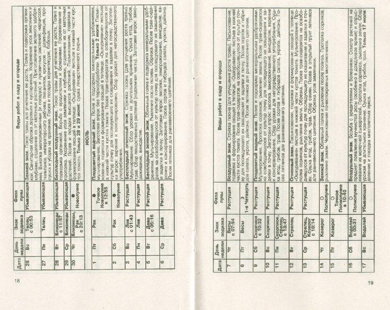 Иллюстрация 1 из 2 для Лунный календарь земледельца 2011 - Шошина, Красавцева | Лабиринт - книги. Источник: Лабиринт