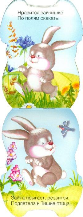 Иллюстрация 1 из 9 для Зайчонок Тишка. Книжка-малышка с вырубкой - Бурмистрова, Мороз | Лабиринт - книги. Источник: Лабиринт