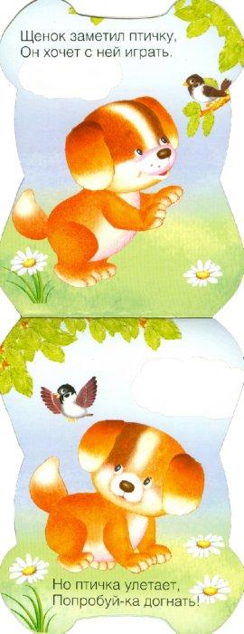 Иллюстрация 1 из 12 для Щенок Пушок. Книжка-малышка с вырубкой - Бурмистрова, Мороз | Лабиринт - книги. Источник: Лабиринт