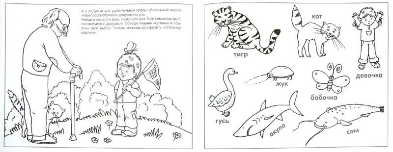 Иллюстрация 1 из 16 для Умные раскраски. Усы, лапы, хвост - Елена Янушко | Лабиринт - книги. Источник: Лабиринт