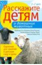 Емельянова Э. Расскажите детям о домашних животных. Карточки для занятий в детском саду и дома