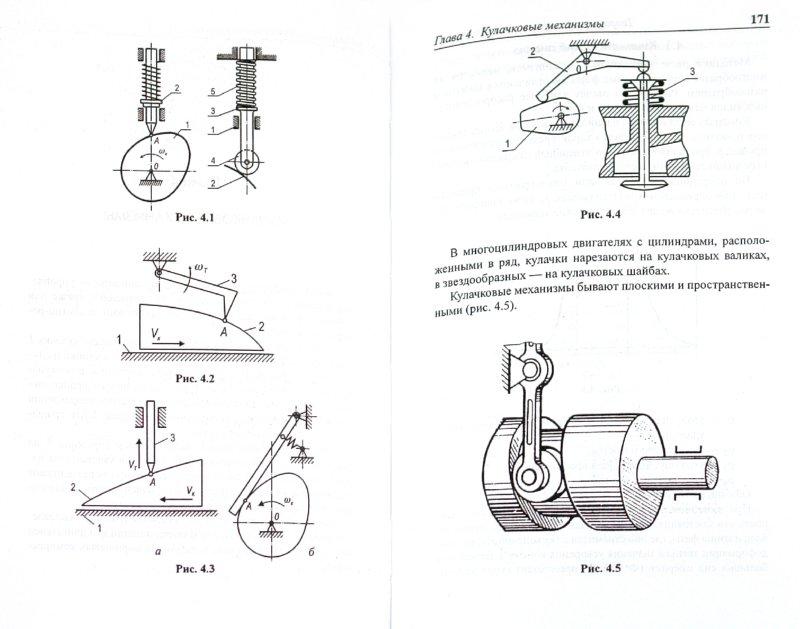 Иллюстрация 1 из 10 для Теория механизмов и механика машин - Серафим Тимофеев | Лабиринт - книги. Источник: Лабиринт
